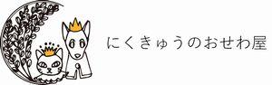 にくきゅうのおせわ屋【足立区のペットシッター】
